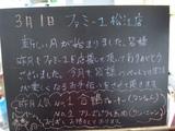 080301松江