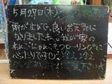 2010/5/27葛西