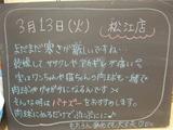 2012/3/13松江