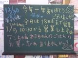 051230南行徳