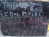 2010/07/13葛西