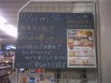 2010/10/28南行徳