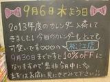 2012/9/6松江