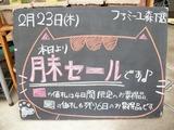 2012/2/23森下