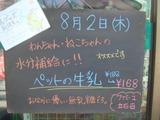 2012/8/2立石