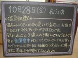 2011/10/28松江