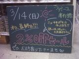 2010/3/14南行徳