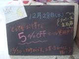 2011/12/28立石