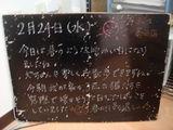 2010/2/24葛西
