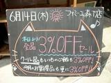 2012/6/14森下