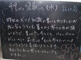 081126松江