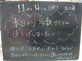 091104松江
