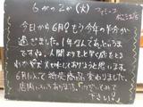 090603松江