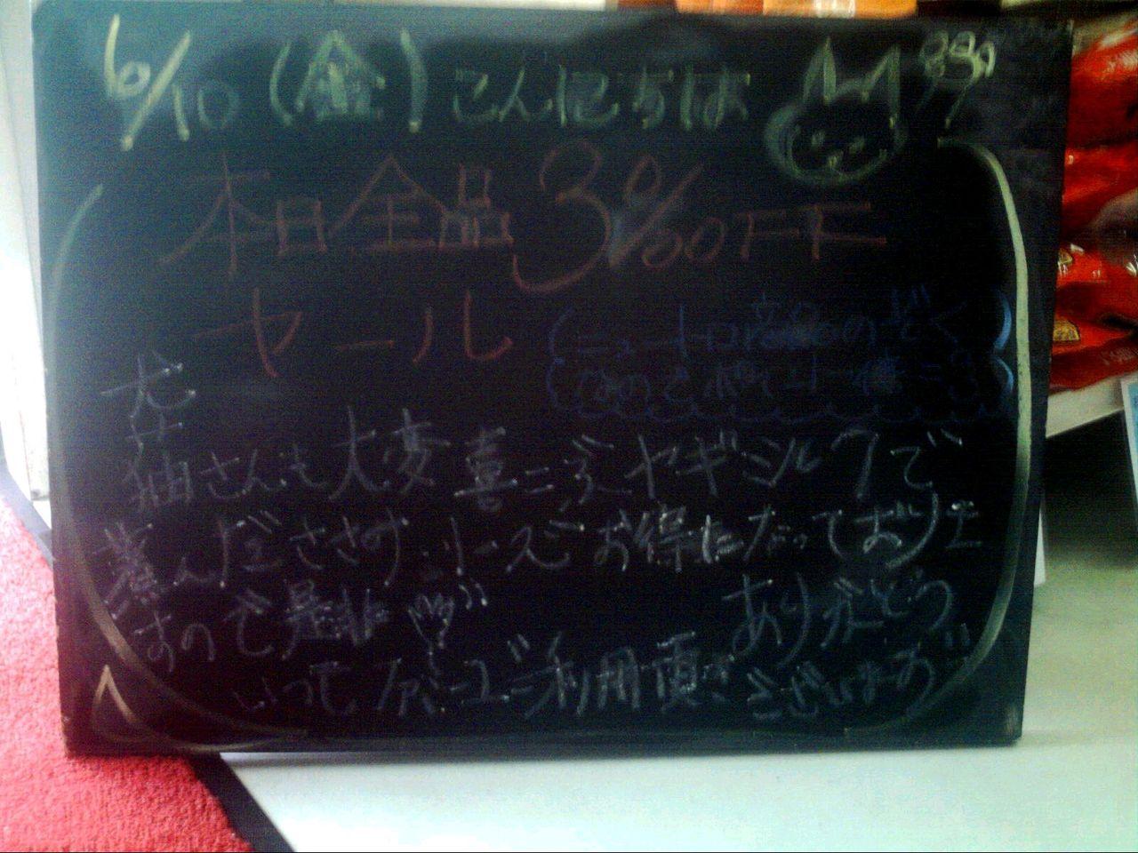 2011/6/10森下
