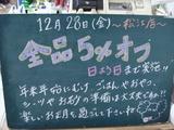 071228松江