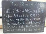 100113松江