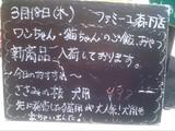 2010/3/18森下