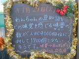 2012/11/27立石