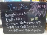 2010/7/18松江