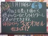 060111南行徳