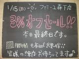 2012/01/15森下