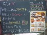 2010/10/31南行徳