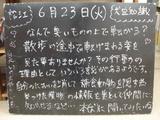 090623松江