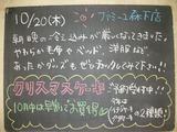 2011/10/20森下