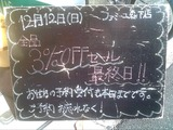 2010/12/12森下
