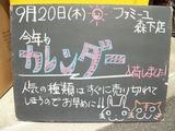 2012/9/20森下