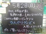 2010/5/2立石