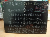 2010/02/06葛西