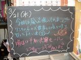 2012/3/21森下