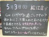 2011/5/3松江