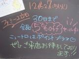 2011/12/27立石