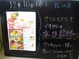 081210松江