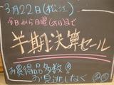 2012/3/22松江