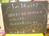 2012/01/14松江