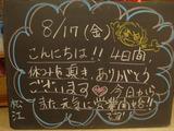2012/8/17松江