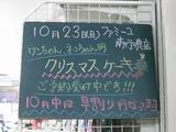 2011/10/23南行徳