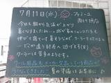 2012/7/11南行徳