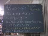 2010/4/15南行徳