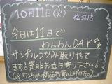 2011/10/11松江