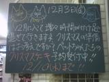 081203南行徳