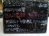 2010/9/23森下