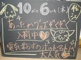 2011/10/6松江
