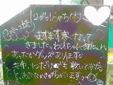2010/12/16立石