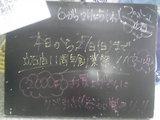 2010/6/24立石