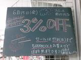 2012/6/15南行徳