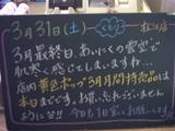 070331松江